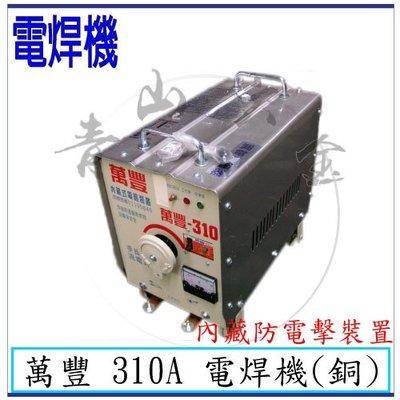 『青山六金』附發票 贊銘 萬豐 310A 交流式電焊機 傳統式電焊機 防電擊裝置 CO2焊機 焊條 電離子切割器 電焊機