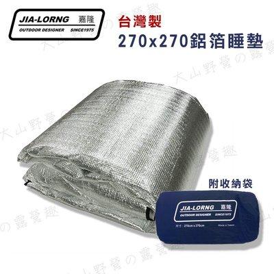 【大山野營】台灣製 嘉隆 K-6609 270x270 鋁箔睡墊 防潮墊 露營墊 野餐墊 地墊 睡墊 鋁箔墊