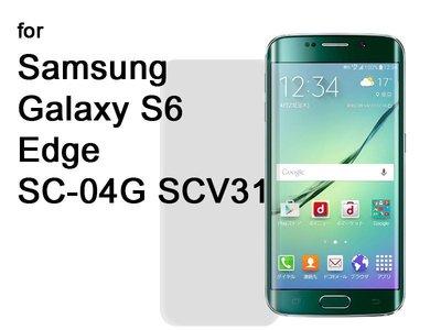 [GIFUTO]  Samsung Galaxy S6 Edge SC-04G SCV31 手機螢幕保護貼 透明亮面