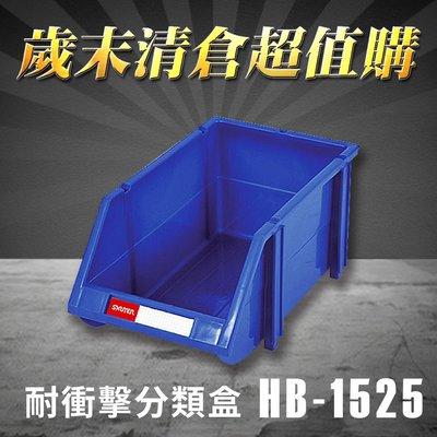 【歲末清倉超值購】 樹德 分類整理盒 HB-1525 耐衝擊 收納 置物/工具箱/工具盒/零件盒/分類盒/抽屜櫃/五金櫃