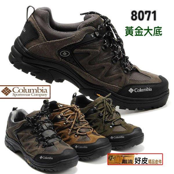 潮流好皮-8071強力防滑越野登山鞋.灰色.墨綠兩色 下雨天防水透氣.獨家情侶款尺碼36~44號最後清倉零碼價