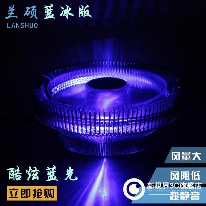 藍冰版臺式機電腦CPU散熱器發光風扇靜音intel 775/1150 AMD