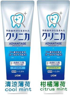 ※【魔法美妝】LION獅王 固齒佳酵素淨護牙膏130g Clinica Advantage Toothpaste