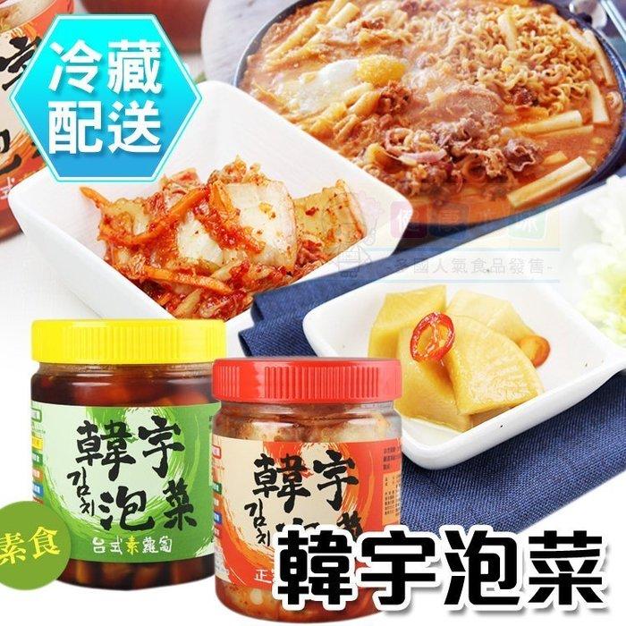 韓宇泡菜 正宗韓式泡菜 4罐組 低溫配送 [CO8001]健康本味