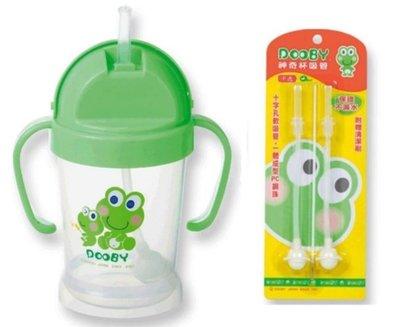 【紫貝殼】【DOOBY大眼蛙】神奇喝水杯 200ml 學習杯 + 200ml 替換吸管【保證原廠公司貨】綠色組合
