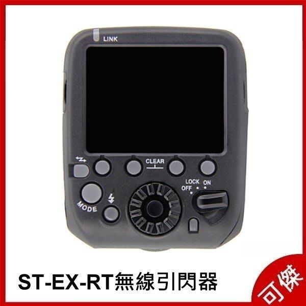 ST-EX-RT無線引閃器 兼容原廠 ST-E3-RT / 600EX-RT 機頂引閃器