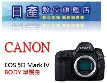【日產旗艦】Canon EOS 5D Mark IV 5D4 BODY 單機身 平行輸入 繁體中文