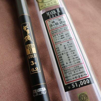 Gamakatsu  Mark II  3-620     原裝日本製造   3號21尺磯釣竿