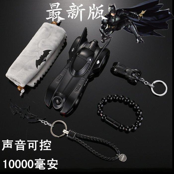 行動電源創意個性蝙蝠俠跑車充電寶3D立體蝙蝠戰車便攜復仇者聯盟移動電源