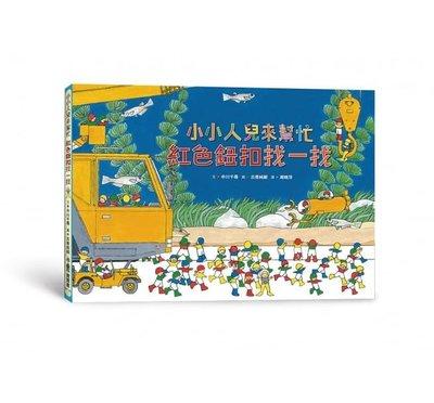 繪本館~小魯文化出版~小小人兒來幫忙:紅色鈕扣找一找(一本能在畫面各角落發現樂趣的圖畫書)