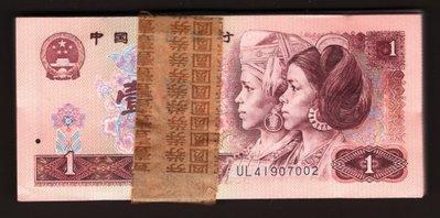 四版人民幣 1990年壹圓 連號99張(缺第1張) 全新無折