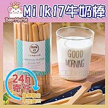 純新Milk17皇冠牛奶棒300g 原味 /咖啡 /起司 / 抹茶 (購潮8)