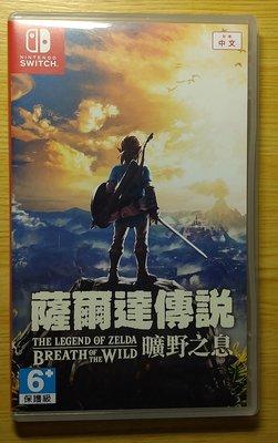 Nintendo Switch NS 薩爾達傳說-曠野之息 二手遊戲