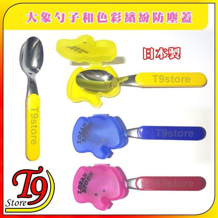 【T9store】日本製 大象勺子和色彩繽紛防塵蓋