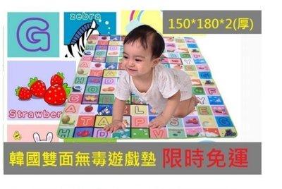 現貨3天送達~限時免運~雙面無毒泡沫地墊150x180x2公分(厚) 嬰兒童寶寶雙面遊戲墊/爬行墊/地墊/瑜珈墊