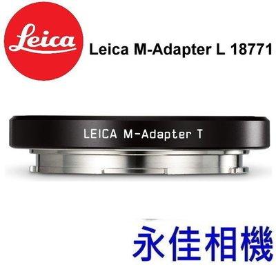 永佳相機_LEICA SL / T adapter M 轉接環 #18771 SL轉M