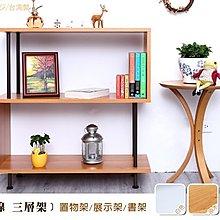 【班尼斯國際名床】~日本熱賣【S曲線三層架-六分厚板】萬用置物架/收納架/書架/展示櫃/組合櫃/雜誌櫃,非便宜薄板