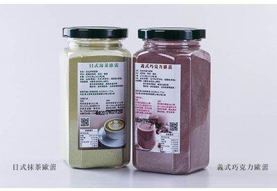 免運~巧克力/日式抹茶歐蕾任選4罐