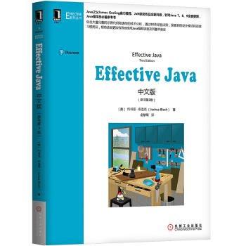 簡體書B城堡 Effective Java 中文版 (原書第3版)   9787111612728