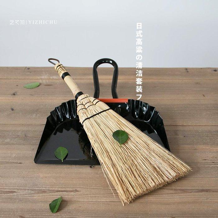 潮人街~竹掃把居家裝飾生活 現貨+預購 掃把掃帚 竹製品 客廳清潔用品 藝之初日式高粱小掃把簸箕套裝小掃帚垃圾鏟組合掃地