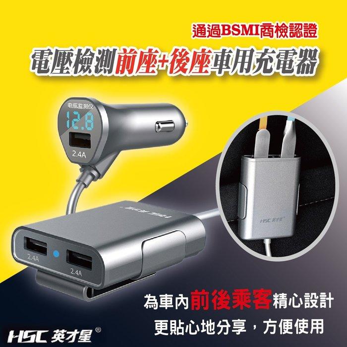 【音樂天使英才星】英才星HSC-600D車用前後座電壓檢測三孔USB充電器