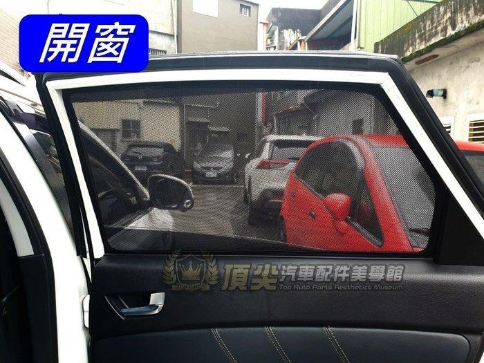 LUXGEN納智捷【U6GT/220遮陽窗簾-六窗】配備 GT專用 內裝配件 崁入窗簾 防曬隔熱簾 車用紗網 卡式遮光簾