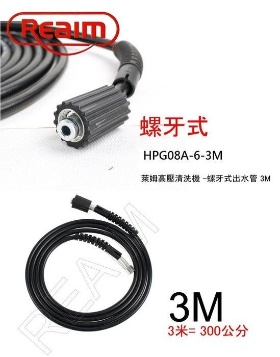特價~ REAIM萊姆高壓清洗機(螺牙機型通用HPG08A-6-3M)3米高壓管3公尺3M~凱馳 RYOBI可參考