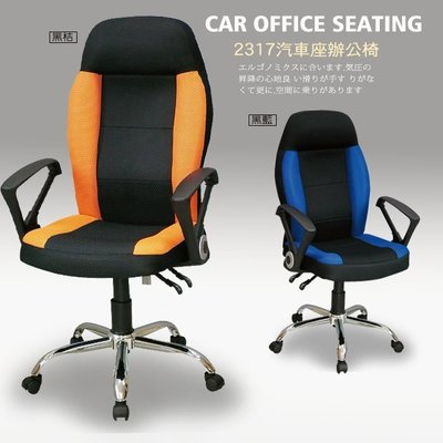 【UHO】 汽車座型辦公椅  DIY ...