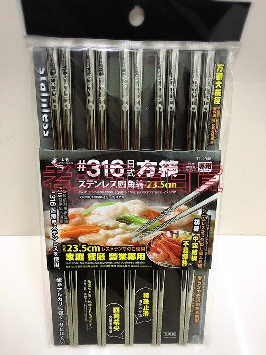 [老王五金]開發票 上龍 龍町別作 方形 316不鏽鋼筷 (五雙入) 台灣製 方型 筷子 日式 方型筷