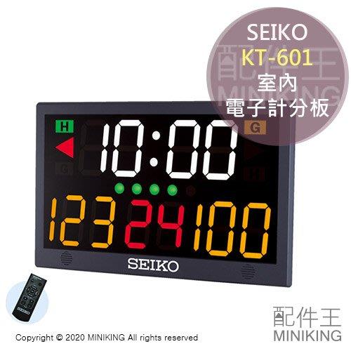 日本代購 空運 SEIKO KT-601 室內 電子計分板 運動 計時器 計分器 比賽 競賽 籃球 排球 柔道