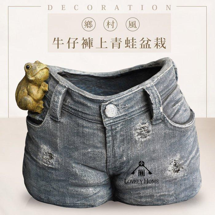 (台中 可愛小舖)日式鄉村風牛仔褲造型上有青蛙波麗花架花器盆栽收納桶擺飾桶裝飾用途多樣民宿客廳花園戶外庭園店面咖啡廳用
