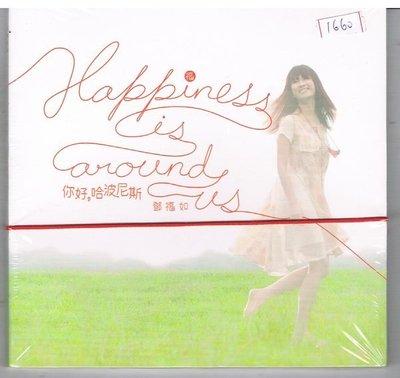 [鑫隆音樂]國語CD-鄧福如:你好,哈波尼斯 (全新)免競標
