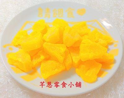 【芊恩零食小舖】鳳梨乾 鳳梨角 量販包 1000g 230元 產地泰國 鳳梨干 果乾 果干 蜜餞