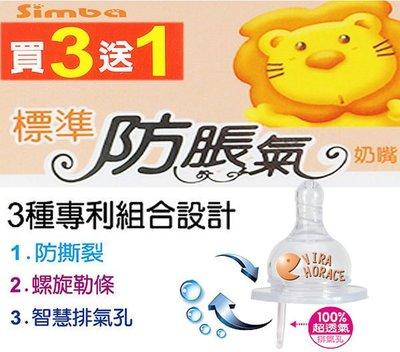 *玟玟*小獅王辛巴 標準防脹氣奶嘴(4入裝) 共有7段尺寸可選,可滿足寶寶成長需求