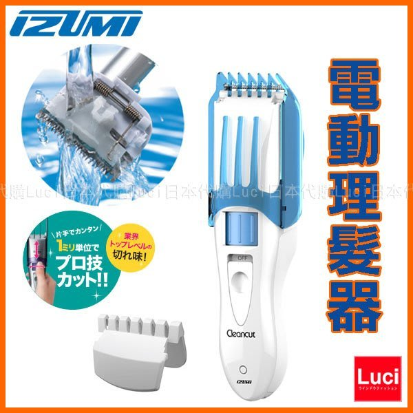 日本 IZUMI 泉精器 電動理髮器 HC-FA16 插電式 國際電壓 剪髮器 1-36mm可調整 LUCI日本空運代