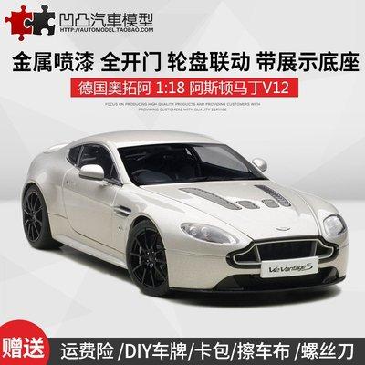 汽車模型 2015款阿斯頓馬丁V12 VANTAGE S 奧拓AA原廠1:18仿真合金汽車模型 超夯