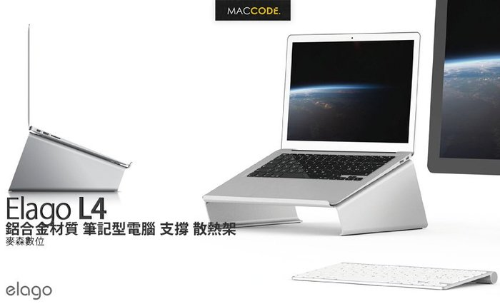 【麥森科技】Elago L4 鋁合金材質 筆記型電腦 支撐 散熱架 公司貨 現貨 含稅 免運