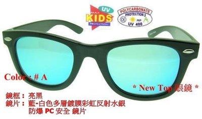 免運費_兒童_小朋友用太陽眼鏡_流行經典款_防爆PC安全鏡片多層鍍膜彩虹反射水銀_Taiwan製(3色)_K-PC-49