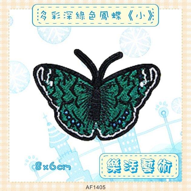 樂活藝術「燙貼布」 ~ 多彩深綠色鳳蝶《小》刺繡布貼 熨燙貼 蝴蝶貼花《有背膠》【現貨】【AF1405】