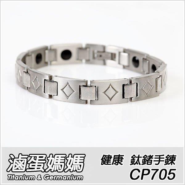 【全館折扣】 全新 鈦鍺手鍊 CP705 男手鍊 健康手鍊 鈦合金手鍊 鈦手鍊 鍺手鍊 磁石手鍊