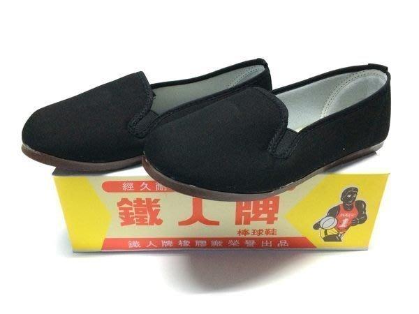 ☆奈斯鞋舖 nice☆ 台灣製鐵人牌功夫鞋/練功鞋/朝聖鞋/情侶鞋 33~45號 黑色特賣135元