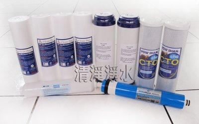 【清淨淨水店】逆滲透RO純水機一年份濾心(台灣製) + 美國進口Global Aqua 75GRO膜865/組