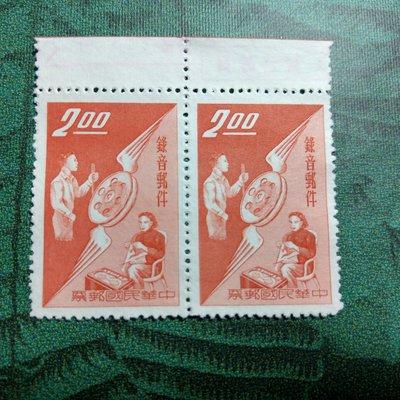 【大三元】臺灣郵票-特15專15 49年錄音郵件 -新票1全二方連帶邊紙-原票無膠發行(S-82)3