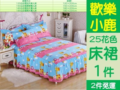 [Special Price] 0606《2件免運》25花色 180*220公分寬 特大雙人床(6*7尺) 床罩 床裙 1件(不含枕套)