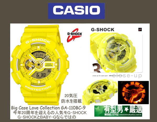 有型男~CASIO G-SHOCK Big Case Series GA-110BC-9 萊姆黃霸魂 情人對錶 威脅 Baby-G GA-110 BA-110