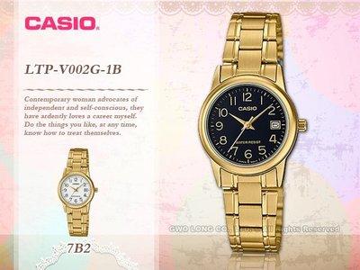 CASIO 卡西歐 手錶專賣店 國隆 LTP-V002G-1B 白面 指針女錶 不鏽鋼錶帶 防水 日期顯示 全新品 保固一年 開發票