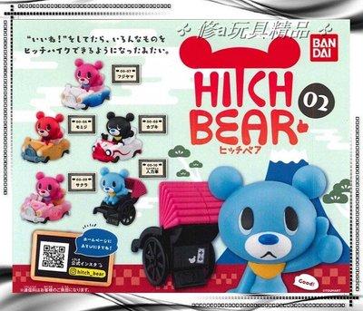 ✤ 修a玩具精品 ✤ ☾ 日本扭蛋 ☽日本正版 搭便車熊造型扭蛋 第二彈 全5款 優惠特價中