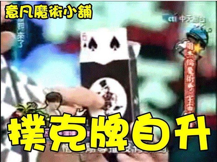 【意凡魔術小舖】大魔競周杰倫把妹必備 撲克牌自升 紙牌自升伸 魔術道具批發