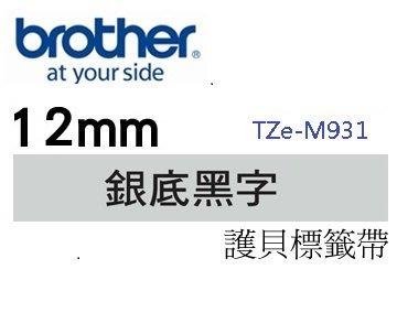 ☆天辰3C☆中和 Brother TZe-M931 原廠 護貝 標籤帶 12mm 銀底黑字 適用PT-9800等