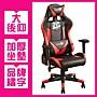 電腦椅 紅黑色嶄新力作電競椅 賽車椅(不須組...